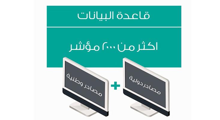 دليل توجيهي لتصور وتصدير البيانات عبر البوابة العربية للتنمية