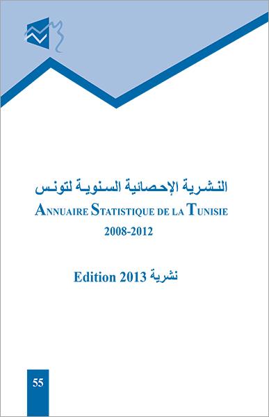 النشرة السنوية الإحصائية لتونس 2008-2012