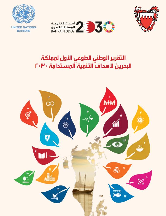 التقرير الوطني الطوعي الأول لمملكة البحرين لأهداف التنمية المستدامة
