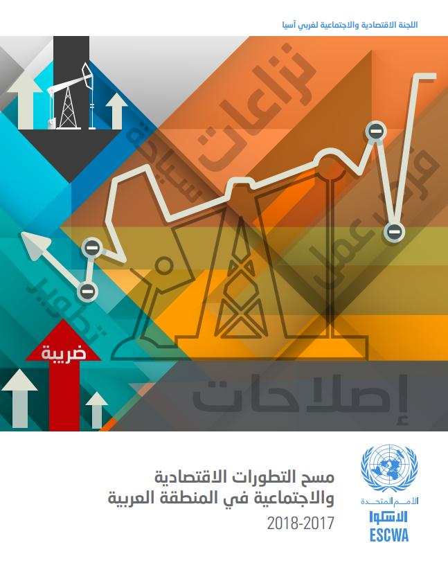مسح التطورات الاقتصادية والاجتماعية في المنطقة العربية 2017-2018