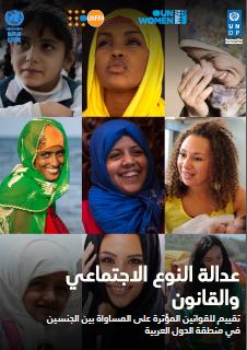 عدالة النوع الإجتماعي والقانون في المنطقة العربية - ملخص البلد