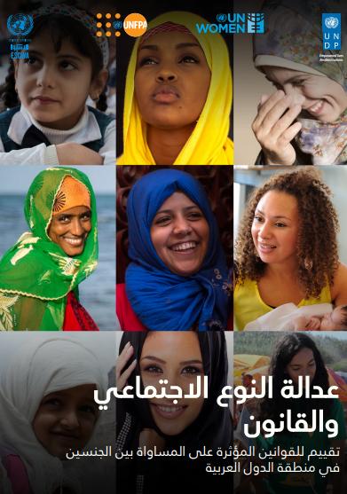 دراسة عدالة النوع الإجتماعي والقانون في المنطقة العربية - نبذة إقليمية
