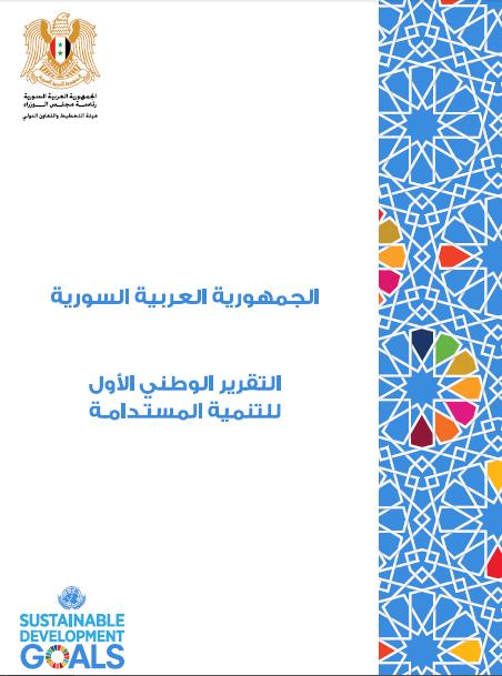 التقرير الوطني الأول للتنمية المستدامة