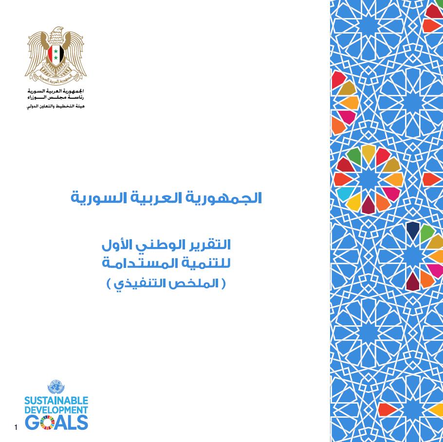 التقرير الوطني الأول للتنمية المستدامة - الملخص التنفيذي