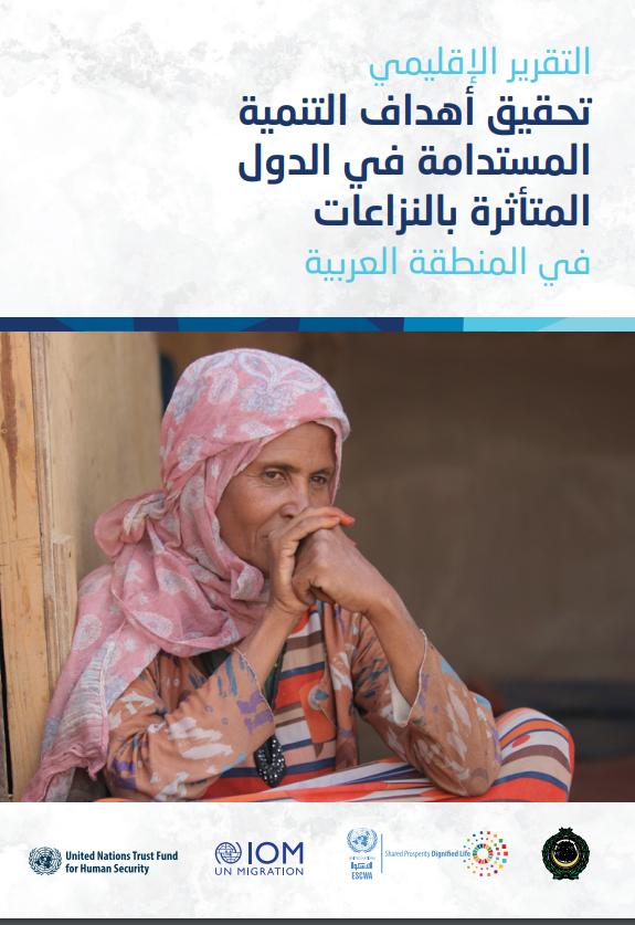 تحقيق أهداف التنمية المستدامة في الدول المتأثرة بالنزاعات في المنطقة العربية