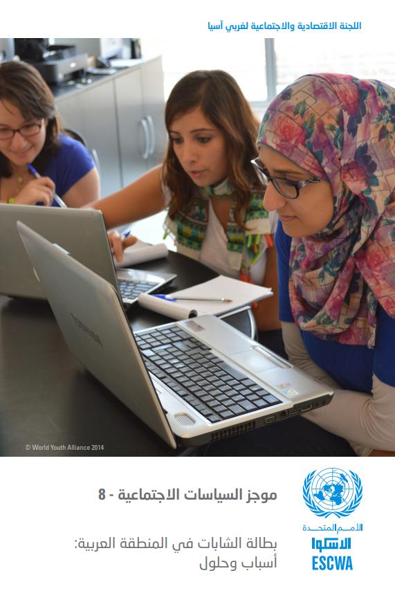 بطالة الشابات في المنطقة العربية: أسباب وحلول