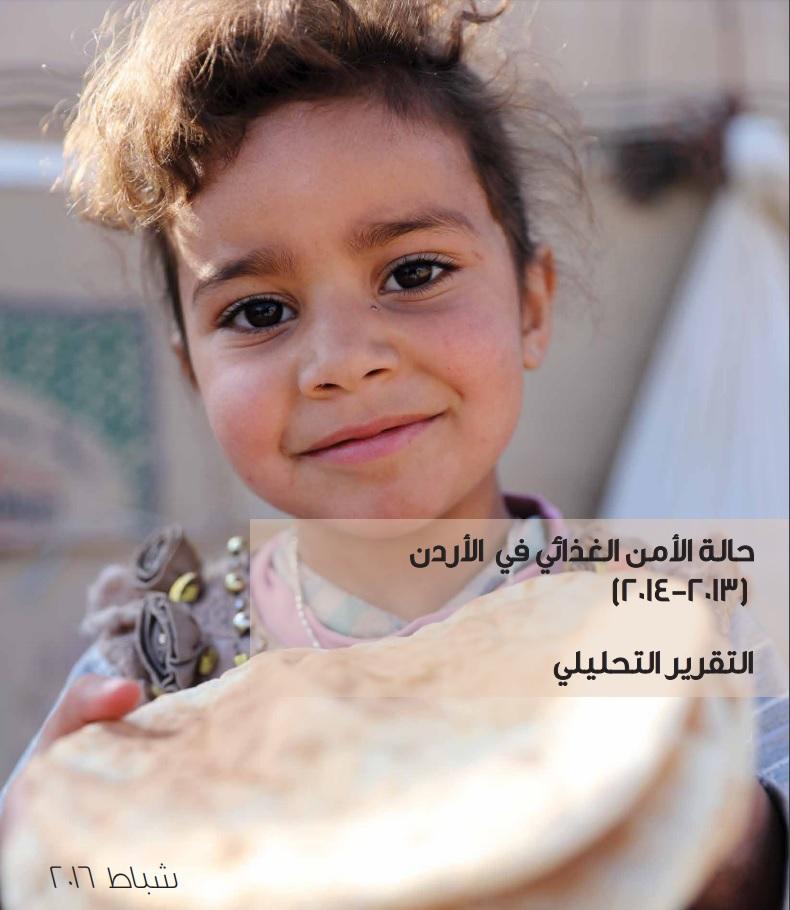 حالة الأمن الغذائي في الأردن ٢٠١٤-٢٠١٣