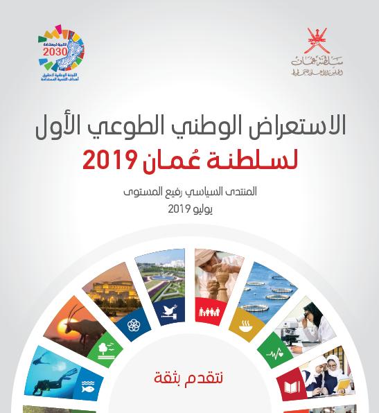 الاستعراض الوطني الطوعي الأول لسلطنة عُمان 2019