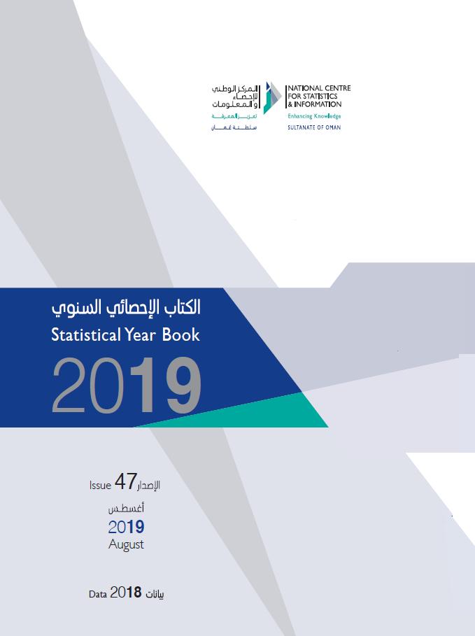 الكتاب الإحصائي السنوي 2019