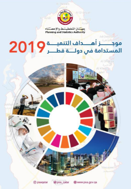 Sustainable Development Goals in the State of Qatar 2019