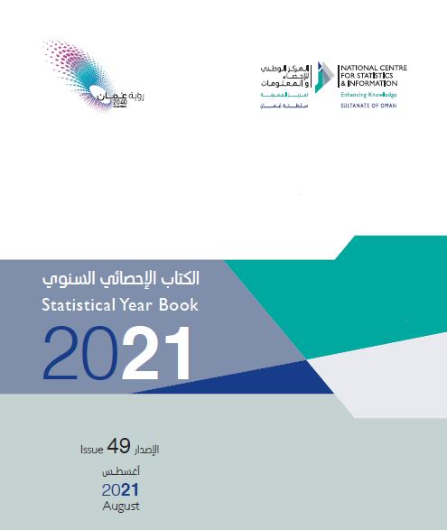Oman Statistical Year Book 2021