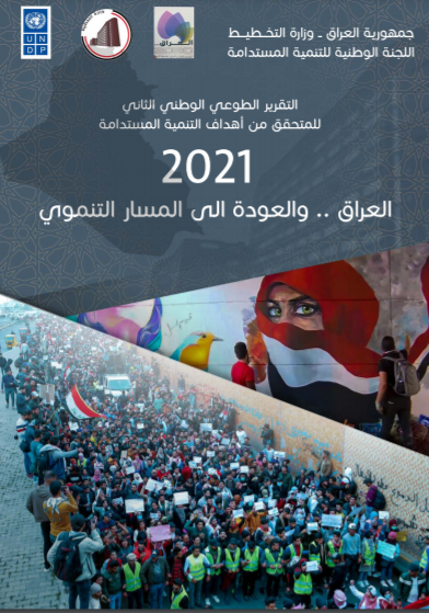 Iraq Second National Voluntary Review Report on the Achievement of the Sustainable Development Goals