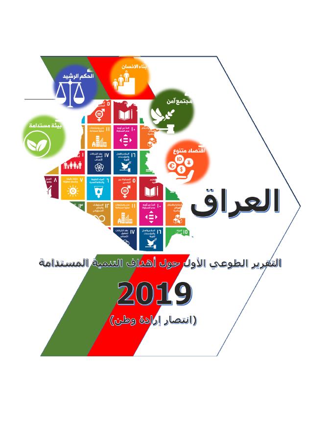 التقرير الطوعي الأول حول أهداف التنمية المستدامة - العراق