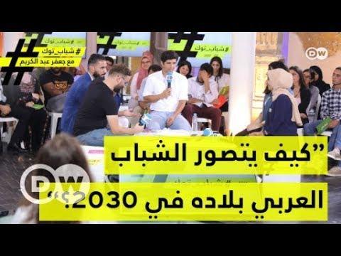 كيف يتصور الشباب العربي بلاده في 2030؟ - الجزء الأول| شباب توك